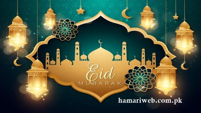 Eid-Ul-Fitr Greetings Text Message